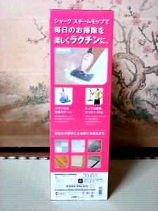 ピンク箱側面1
